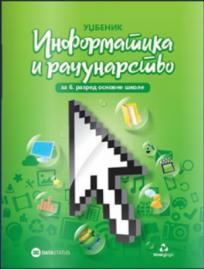 Informatika i računarstvo 6, udžbenik