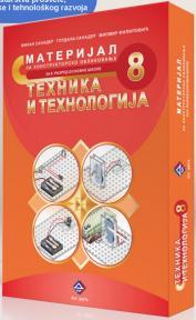 Tehnika i tehnologija 8, materijal za konstruktorsko oblikovanje