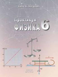 Fizika 6, praktikum