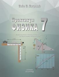 Fizika 7, praktikum