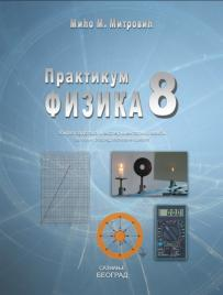 Fizika 8, praktikum