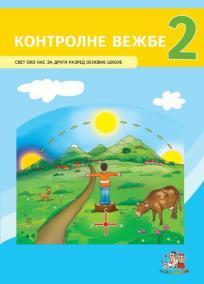 Vežbe znanja 2 - Svet oko nas