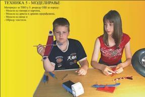 Tehnika 5, komplet materijala za radne vežbe