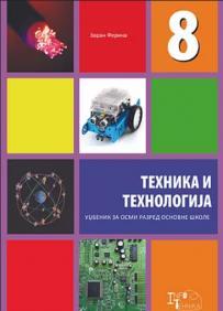 Udžbenik za Tehničko i informatičko obrazovanje 8