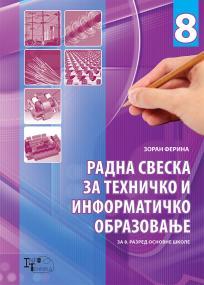 Radna sveska za Tehničko i informatičko obrazovanje 8