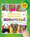 Moja velika zvučna knjiga: Životinje