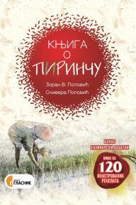 Knjiga o pirinču