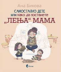 Samostalno dete ili kako da postanete ''lenja'' mama