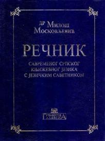 Rečnik savremenog srpskog književnog jezika s jezičkim savetnikom