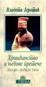 Hrišćanstvo i njegove preteče: Lao-Ce - Načela Taoa