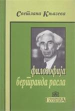 Filozofija Bertranda Rasla