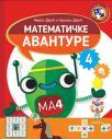 Matematičke avanture 4