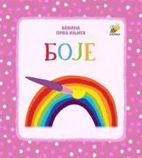Bebina prva knjiga: Boje