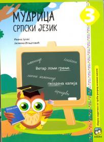Mudrica - srpski jezik 3 - zbirka zadataka iz srpskog jezika