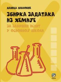 Zbirka zadataka iz hemije za završni ispit u osnovnom obrazovanju