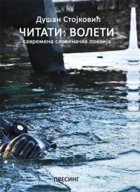Čitati: voleti - Savremena slovenačka poezija