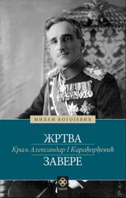 Kralj Aleksandar I Karađorđević: Žrtva zavere