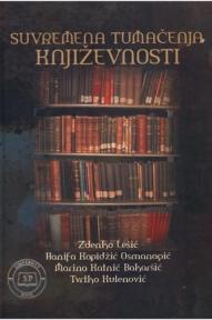 Suvremena tumačenja književnosti i književnokritičko naslijeđe XX stoljeća