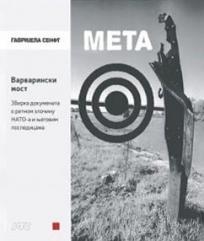 Meta: Varvarinski most