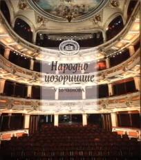 Narodno pozorište: U 10 činova
