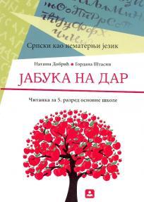 Jabuka na dar, čitanka - udžbenik