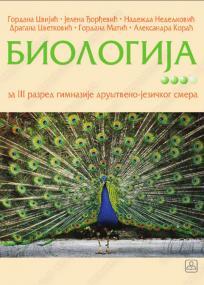 Biologija 3, udžbenik