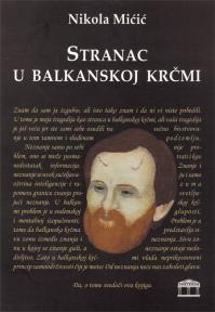 Stranac u balkanskoj krčmi