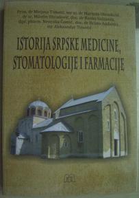 Istorija srpske medicine, stomatologije i farmacije