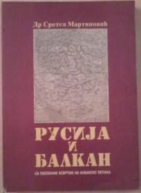 Rusija i Balkan