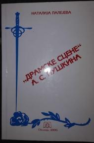''Dramske scene'' A. S. Puškina