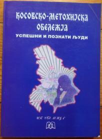 Kosovsko-metohijska obeležja