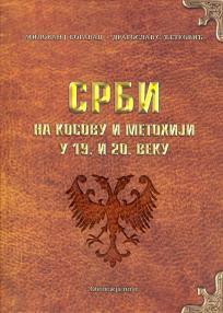 Srbi na Kosovu i Metohiji u 19. i 20. veku