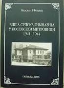 Viša srpska gimnazija u Kosovskoj Mitrovici 1941-1944.