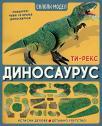 Sklopi model: Dinosaurus