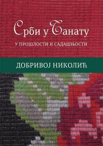 Srbi u Banatu: U prošlosti i sadašnjosti