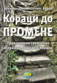 Koraci do promene: Pravoslavni sveštenik istražuje Dvanaest Koraka