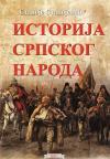 Istorija srpskog naroda