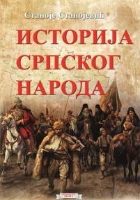 Istorija srpskog naroda (meki povez)