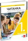 Srpski jezik 1 – čitanka za prvi razred gimnazije