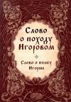 Slovo o pohodu Igorovom