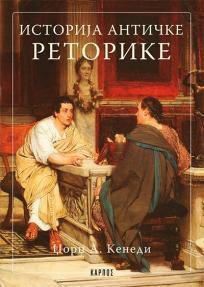 Istorija antičke retorike