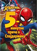 5-minutne Spajdermen priče