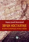 Zvuci nostalgije : istorija starogradske muzike u Srbiji