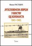 Jugoslovenski Jevreji u bekstvu od holokausta 1941-1945.