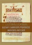 Katalog slovenskih rukopisa svetogorskih manastira