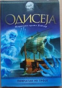 Odiseja (za decu)