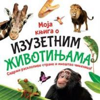 Moja knjiga o izuzetnim životinjama