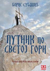 Putnik po Svetoj Gori: Svako svoj Atos nosi u sebi