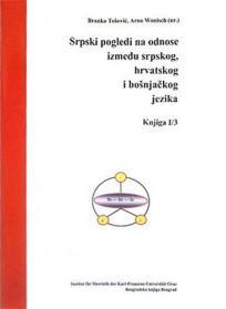 Srpski pogledi na odnose između srpskog, hrvatskog i bošnjačkog jezika, knjiga 1/3