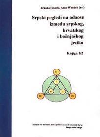 Srpski pogledi na odnose između srpskog, hrvatskog i bošnjačkog jezika, knjiga 1/2